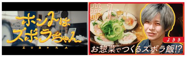 <ワンメディア×ヤマサ醤油>「ヤマサ ぱぱっとちゃんと これ!うま!!つゆ」を使った自宅で簡単にできるズボラ料理を紹介する『ホントはズボラちゃん』5月11日より3週連続で公開