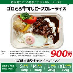 100時間カレー監修のカレー弁当を湘南辻堂のカフェで販売開始!!