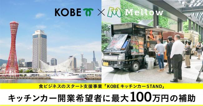キッチンカー開業希望者に「最大100万円の補助」、Mellowが神戸市と連携してキッチンカー開業支援事業を開始
