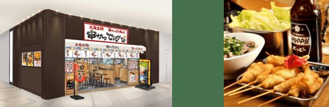 『串かつ でんがな 浜松町ハマサイト店』オープン!おうち時間に楽しめる串かつやお弁当のテイクアウトも実施