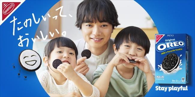 俳優・染谷将太さんがオレオ新イメージキャラクターに就任新TVCM「エガオレオ」篇が2020年5月18日より放映開始 Twitterにて「#MYエガオレオ」キャンペーンも同日スタート