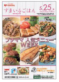 20年以上愛されるミールキット『プチママ人気メニューWEEK』で食生活を応援!