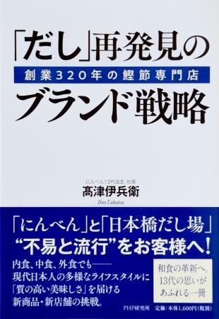 「創業320年の鰹節専門店 「だし」再発見のブランド戦略」5月28日(木)PHP研究所から発売