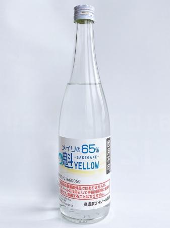 """""""より安く、必要な方へ"""" 酒税免除の高濃度エタノール製品「メイリの65% 魁YELLOW」を全国へ販売開始"""