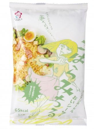 サラダ用こんにゃく麺『こばらみちる~おいシーザー~』