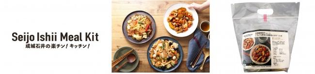 """成城石井""""初""""のミールキットシリーズ誕生!プロの味わいを楽チン調理で~『Seijo Ishii Meal Kit 成城石井の楽チン!キッチン!』第1弾は中華3品~"""