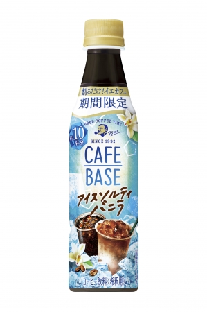 牛乳や水と割るだけで、本格的なラテやブラックが楽しめる濃縮タイプ飲料「カフェベース」から「ボス カフェベース アイスソルティバニラ」期間限定発売