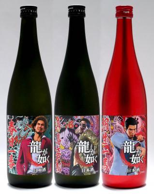 超ド迫力の日本酒がゲームレジェンズ酒シリーズより発売!「龍が如く7 光と闇の行方」をインスパイアして2020年7月7日に主要3人「桐生一馬」、「真島吾朗」、「春日一番」のキャラクター日本酒を発売決定!