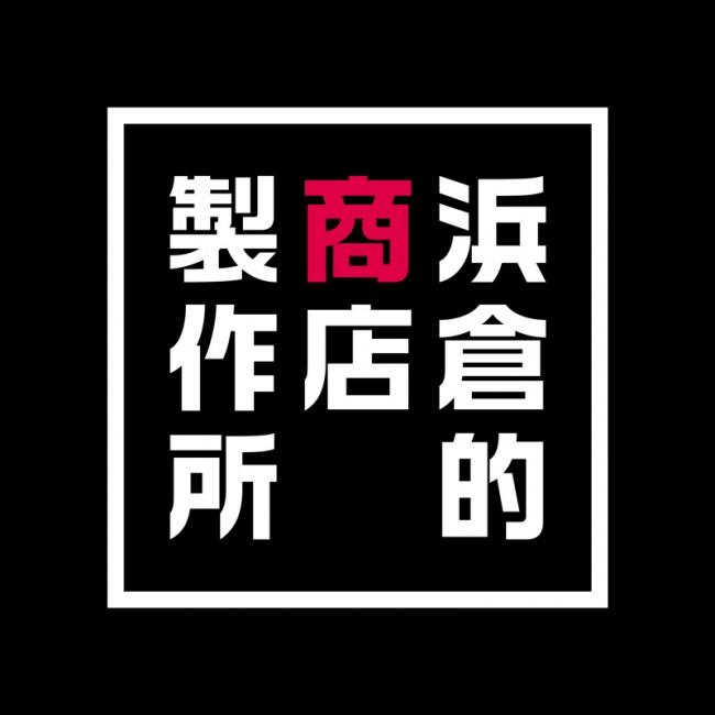 株式会社浜倉的商店製作所_ロゴ