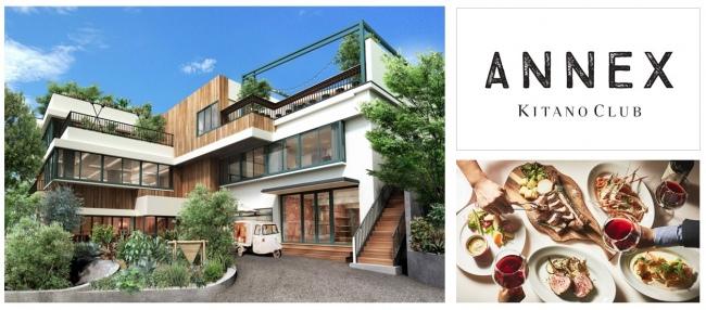 神戸・北野から眺める景色が美しい「HOTEL KITANO CLUB」が『KITANO CLUB ANNEX』としてリブランドオープン