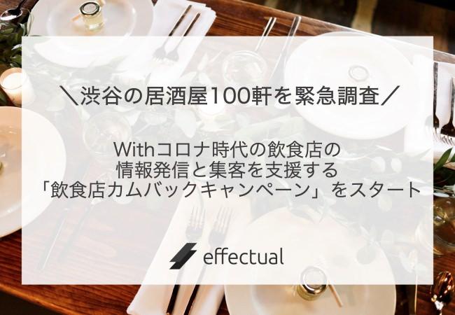 東京の居酒屋100軒を緊急調査!withコロナ時代の飲食店の情報発信と集客を支援する「飲食店カムバックキャンペーン」をエフェクチュアルがスタート