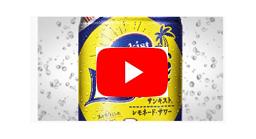 世界初登場!サンキスト社公認レシピ アルコール飲料 「サンキスト(R)レモネード・サワー」
