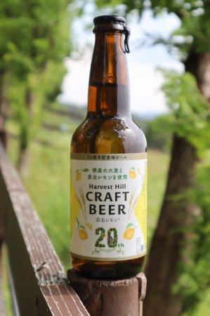 堺産大麦の麦芽と泉北レモンを使用した開園20周年を記念するクラフトビールを6月6日発売!(堺・緑のミュージアム ハーベストの丘)
