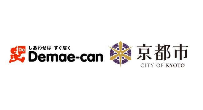 出前館、京都市と連携し出前利用促進キャンペーンを実施