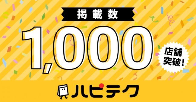 飲食店をテイクアウトで応援する「ハピテク」、リリース1ヶ月で掲載数 1,000店舗突破!