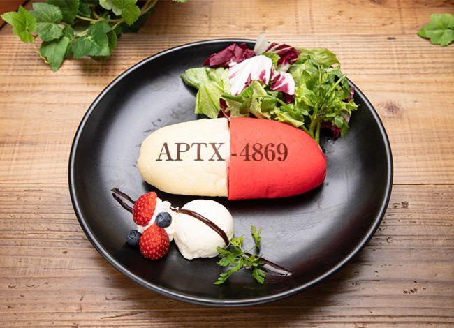 APTX4869サンド~スイーツ&スパイシー~