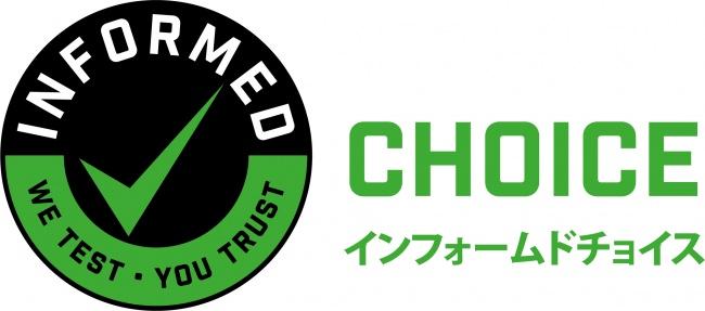 アンチドーピング認定マーク Informed-Choice インフォームドチョイス