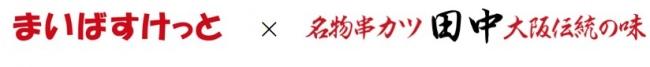 小売店×飲食店のコラボレーション取り組みを強化!   串カツ田中 まいばすけっとにて商品提供