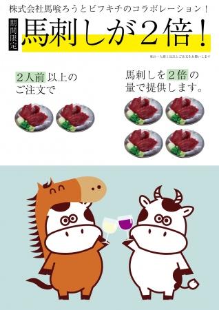 肉バル「ビーフキッチンスタンド」全店で6月15日(月)より馬刺し2倍 \\すごい!// キャンペーン開催