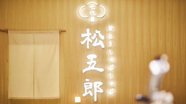 """■「懐かしいのに新しい」が松五郎のコンセプト。格安で""""ひとりひと鍋""""で楽しむ、 新しいしゃぶしゃぶをご提案してまいります。"""