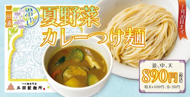 【三田製麺所】夏の訪れを感じる! 「三田流 冷やし夏野菜カレーつけ麺」新発売