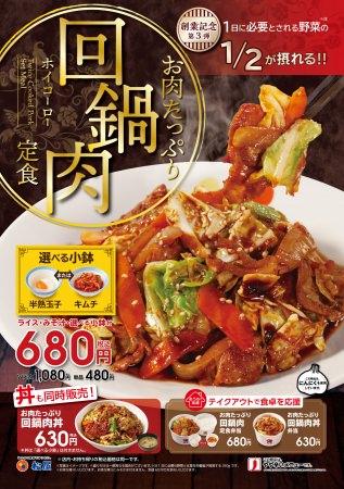 【松屋】選べる小鉢の「お肉たっぷり回鍋肉定食」発売!
