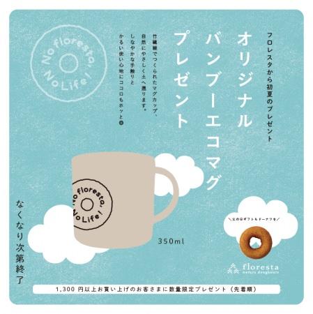 〈数量限定〉手作りドーナツ専門店フロレスタ*オリジナルエコマグカップ*1,300円以上お買い上げのお客様に先着順でプレゼント。ご来店はお早めに。