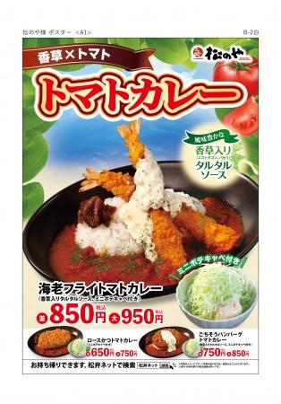 【松のや】大好評「トマトカレー」発売!