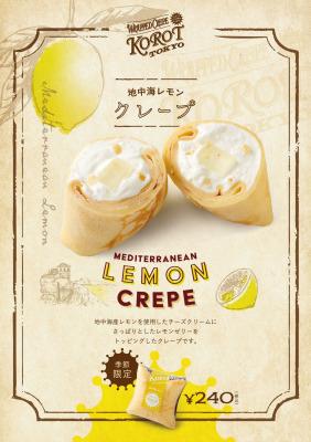 ラップドクレープ コロット、期間限定で『地中海レモン クレープ』を販売/7月1日(水)~7月31日(金)
