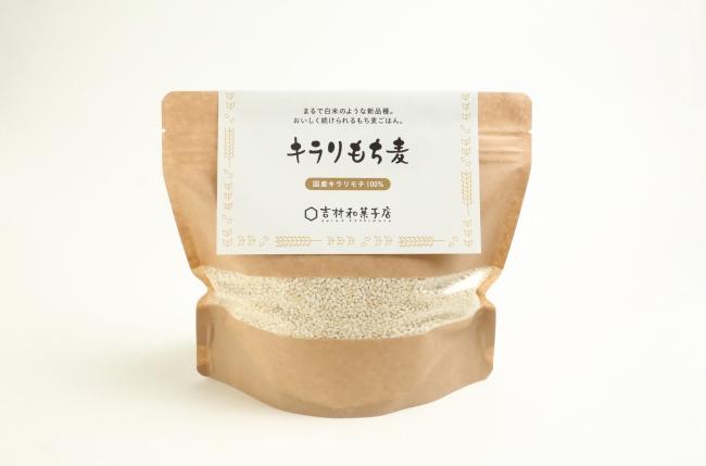 10年かけて開発された、大麦新品種『キラリモチ』の新商品!コレステロール低減や血糖値上昇を抑えながら、おいしく続けられる白いもち麦ごはん。
