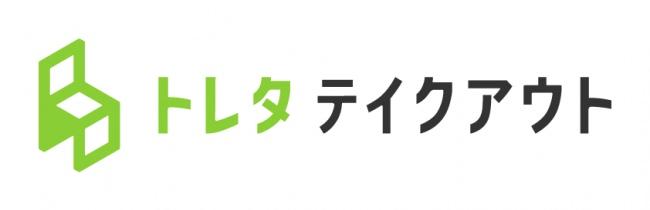 今日から使える、自社サイト向けテイクアウト受付ツール「トレタ テイクアウト」提供スタート!
