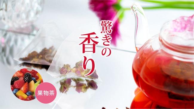 """果物が原料の新感覚飲料""""果物茶""""。クラウドファンディングでティーバッグを初販売!"""