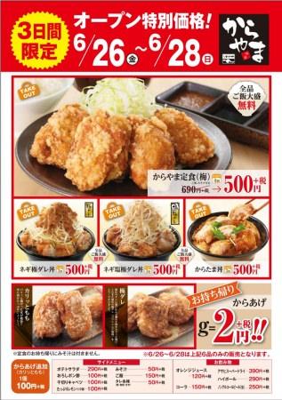 6月26日(金)新潟県三条市にからあげ専門店「からやま」がオープンします