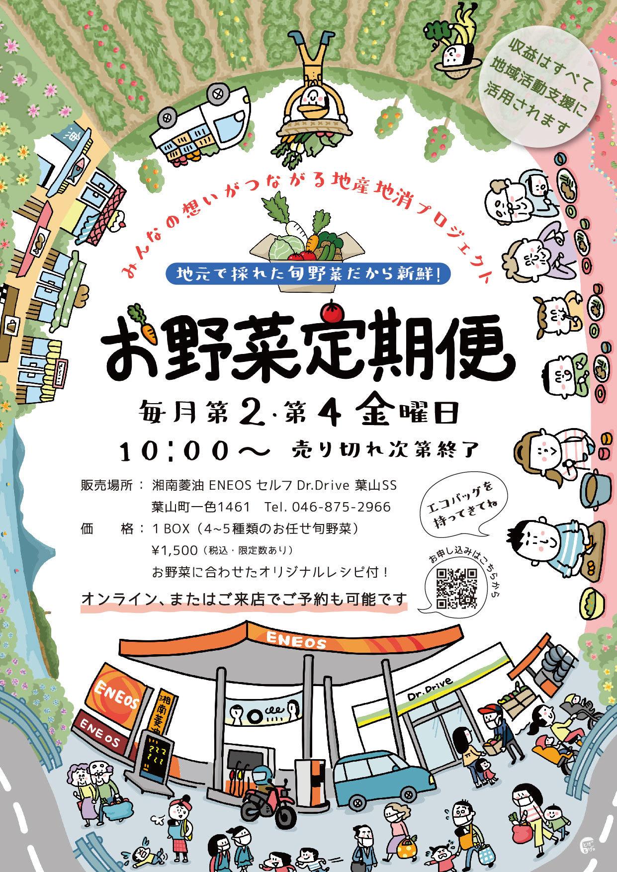 神奈川県 湘南菱油が【お野菜定期便プロジェクト】を発足。 ~売上金の全額をコロナ感染者療養施設へ寄付 地元葉山のお野菜をガソリンスタンドで~