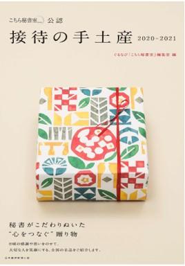 ムック本『接待の手土産 2020-2021』 7月2日(木)より、全国の書店・ネット書店にて発売開始