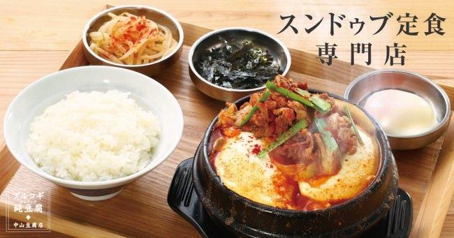 新メニュー登場「スンドゥブ定食」で自家製豆腐を楽しもう!