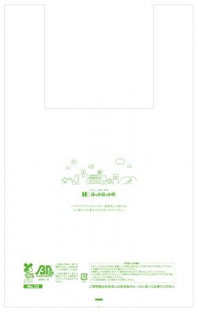 ほっかほっか亭 環境保護への取り組み ~植物由来原料を使ったレジ袋の無償提供継続~