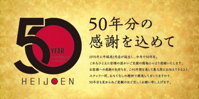 A5ランク黒毛和牛一頭買いの「東京焼肉平城苑」創業50周年記念キャンペーン 第1弾 生ビール半額祭り、神戸牛が当たる!フォトコンテスト開催