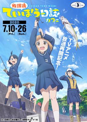 7/10(金)~26(日)『放課後ていぼう日誌』×『キュアメイドカフェ』コラボカフェがスタート!