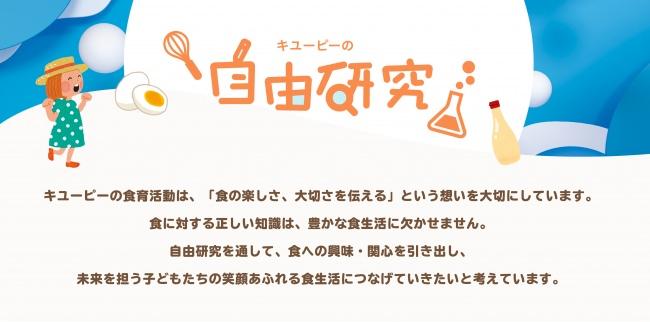 「キユーピーの自由研究」公式サイト