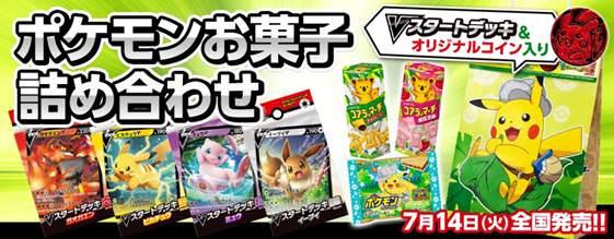 お菓子を食べて、ポケモンカードで遊ぼう!スペシャルセット「ポケモンお菓子詰め合わせ Vスタートデッキ&オリジナルコイン入り」を発売いたします。