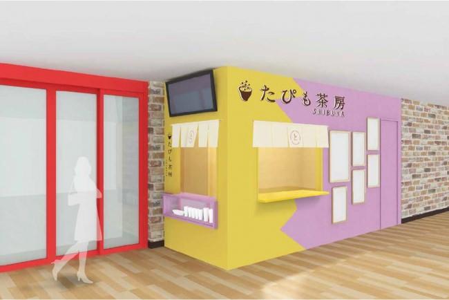 MEGAドン・キホーテ渋谷本店1階モバイルフードコーナー 「たぴも茶房SHIBUYA」改装リニューアル!