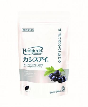 ニュージーランドカシスを使用した機能性表示食品が森下仁丹より新発売 カシス製品では日本初