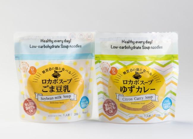 忙しい貴女を応援します!~糖質ゼロの「ぷるんちゃん®麺」で美味しく手軽に低糖質 !レンジで簡単温めるだけ~ 『ロカボスープ ゆずカレー・ごま豆乳』が新発売!