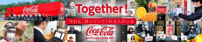 コカ・コーラ ボトラーズジャパン、全社員対象で「新型コロナウイルス接触確認アプリ」を導入