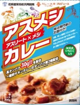 埼玉県加須市のご当地レトルトカレー「アスメシカレー」7月20日(月)から地元加須市で地域先行発売!カレー業界も大注目のタンパク質強化型カレー