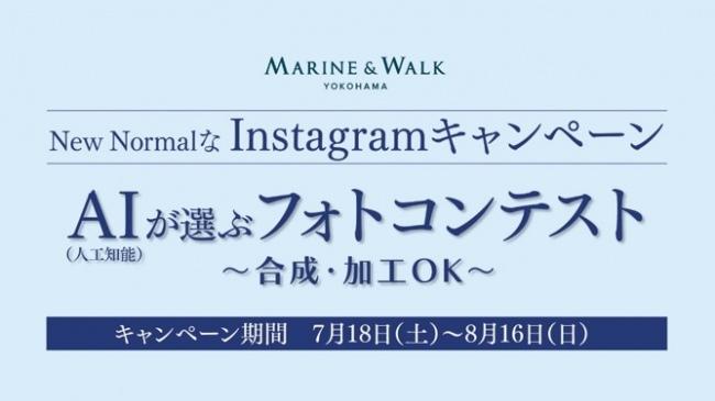 """おうちでも楽しめるMARINE & WALK YOKOHAMAを紹介!AIが""""SNS 映え画像""""を選定するニューノーマルなインスタキャンペーンを開始"""