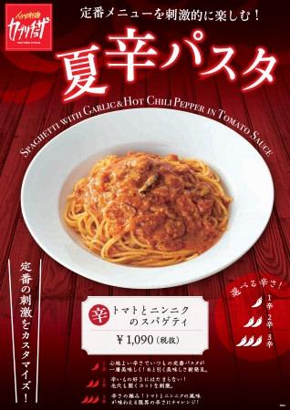 カジュアルイタリアンレストラン 「カプリチョーザ」定番メニューを刺激的に楽しもう!「トマトとニンニクのスパゲティ~夏辛バージョン~」