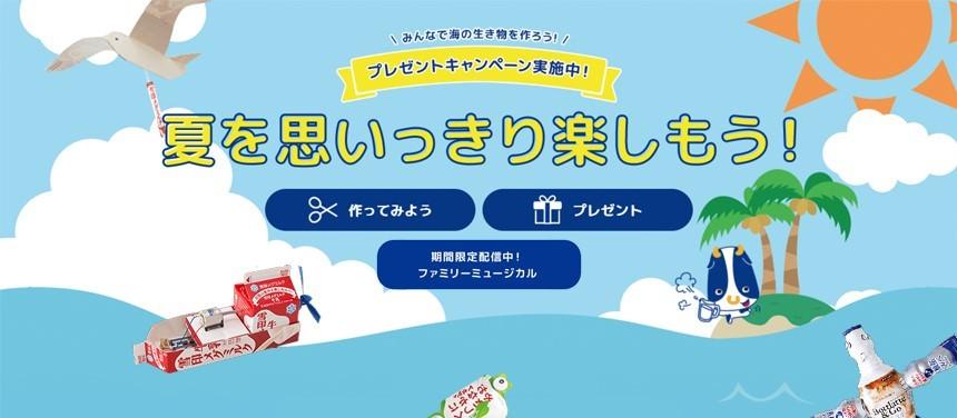 牛乳パックで作った海の生き物たちを投稿して当てよう! Twitter、Instagramでプレゼントキャンペーン実施中 ファミリーミュージカル(2019年夏開催)も特別公開中  2020年7月15日(水)から8月31日(月)まで