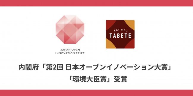 内閣府の「第2回 日本オープンイノベーション大賞」において株式会社コークッキングの「TABETE(タベテ)が「環境大臣賞」を受賞